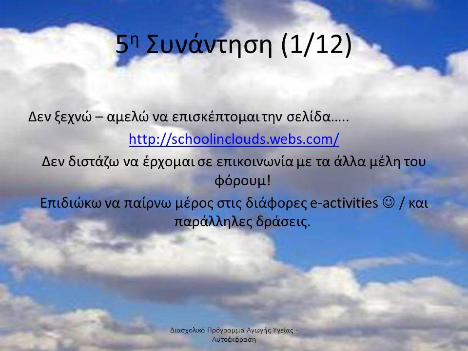 5 η Συνάντηση (1/12) Δεν ξεχνώ – αμελώ να επισκέπτομαι την σελίδα….. http://schoolinclouds.webs.com/ Δεν διστάζω να έρχομαι σε επικοινωνία με τα άλλα