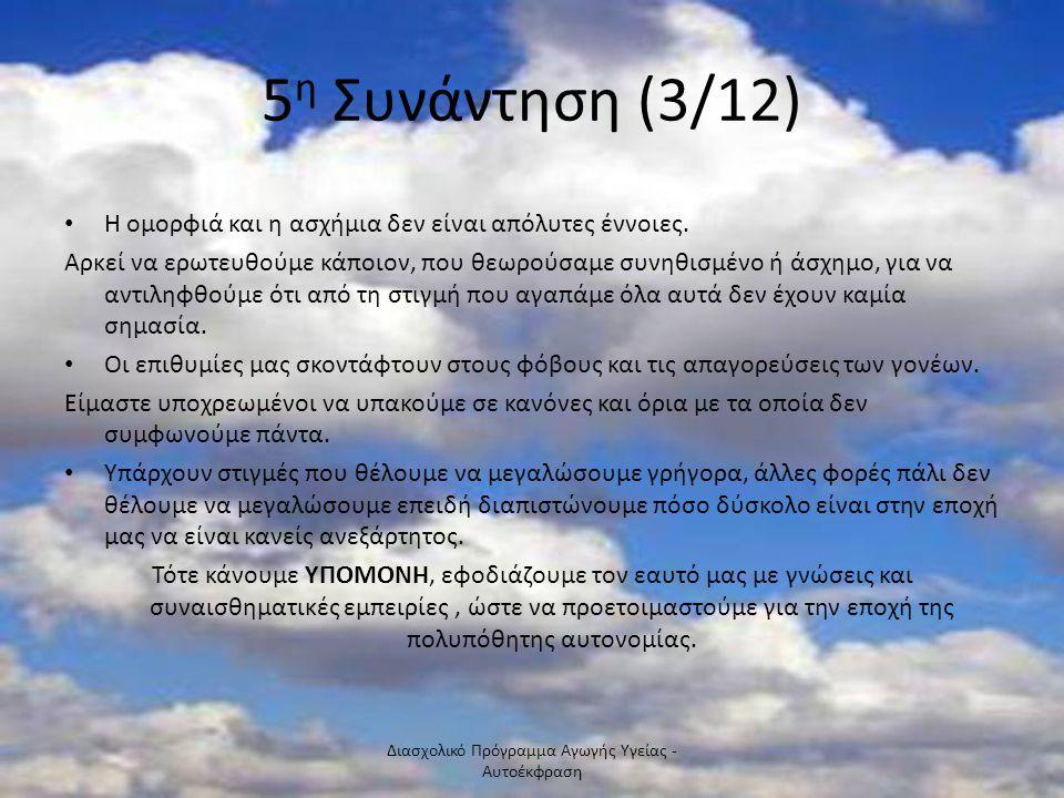 5 η Συνάντηση (3/12) Η ομορφιά και η ασχήμια δεν είναι απόλυτες έννοιες. Αρκεί να ερωτευθούμε κάποιον, που θεωρούσαμε συνηθισμένο ή άσχημο, για να αντ