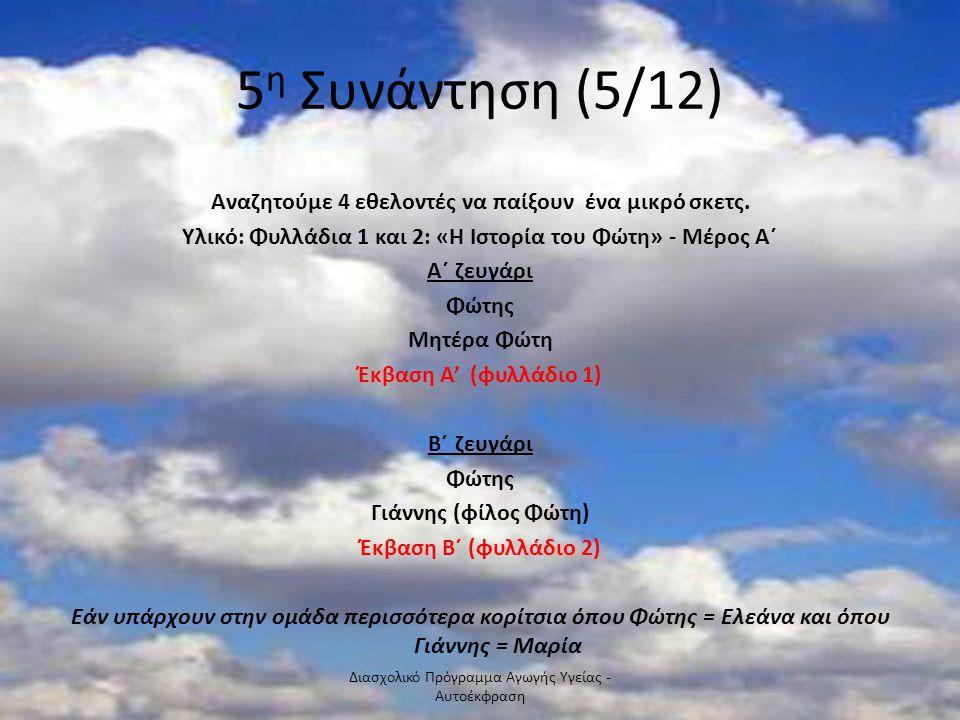 5 η Συνάντηση (5/12) Αναζητούμε 4 εθελοντές να παίξουν ένα μικρό σκετς. Υλικό: Φυλλάδια 1 και 2: «Η Ιστορία του Φώτη» - Μέρος Α΄ Α΄ ζευγάρι Φώτης Μητέ