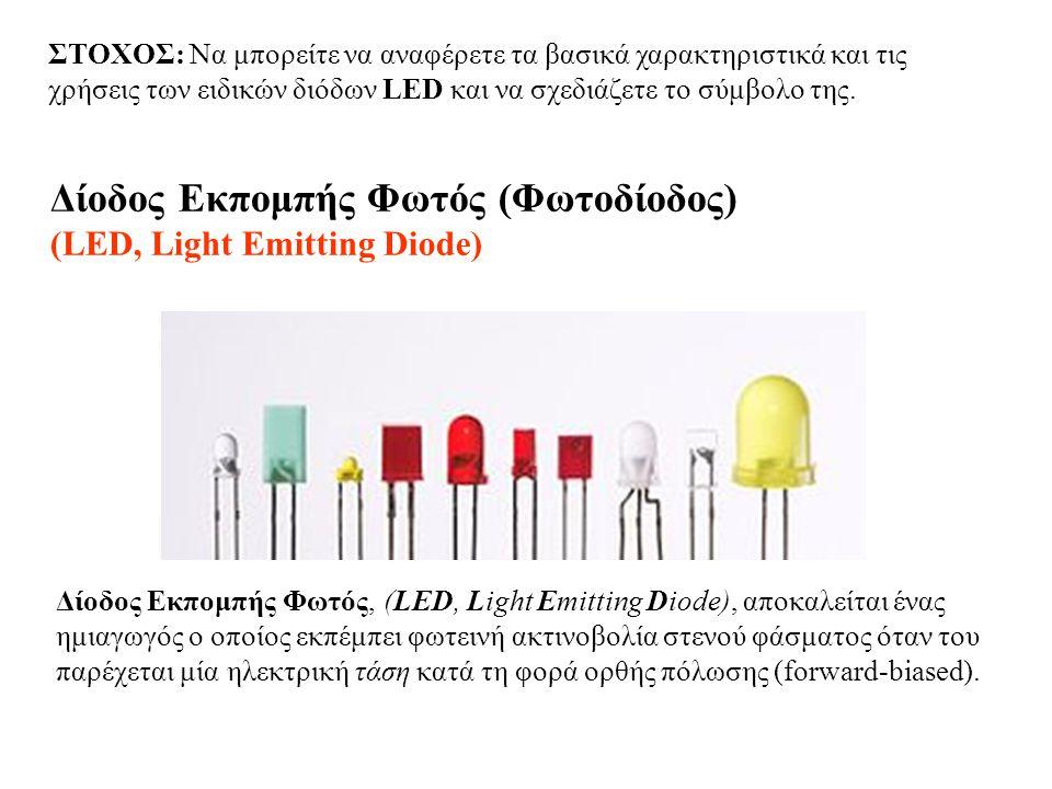 Δίοδος Εκπομπής Φωτός (Φωτοδίοδος) (LED, Light Emitting Diode) Δίοδος Εκπομπής Φωτός, (LED, Light Emitting Diode), αποκαλείται ένας ημιαγωγός ο οποίος