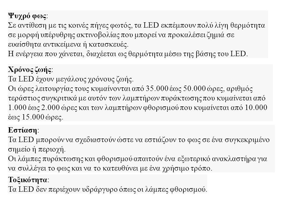 Χρόνος ζωής: Τα LED έχουν μεγάλους χρόνους ζωής. Οι ώρες λειτουργίας τους κυμαίνονται από 35.000 έως 50.000 ώρες, αριθμός τεράστιος συγκριτικά με αυτό