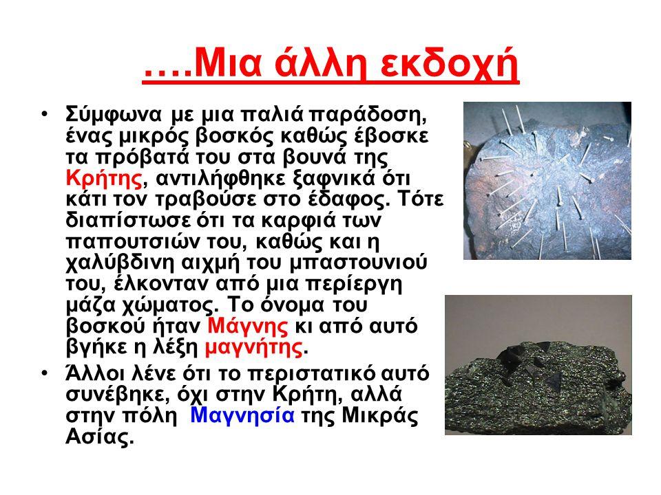 ….Μια άλλη εκδοχή Σύμφωνα με μια παλιά παράδοση, ένας μικρός βοσκός καθώς έβοσκε τα πρόβατά του στα βουνά της Κρήτης, αντιλήφθηκε ξαφνικά ότι κάτι τον