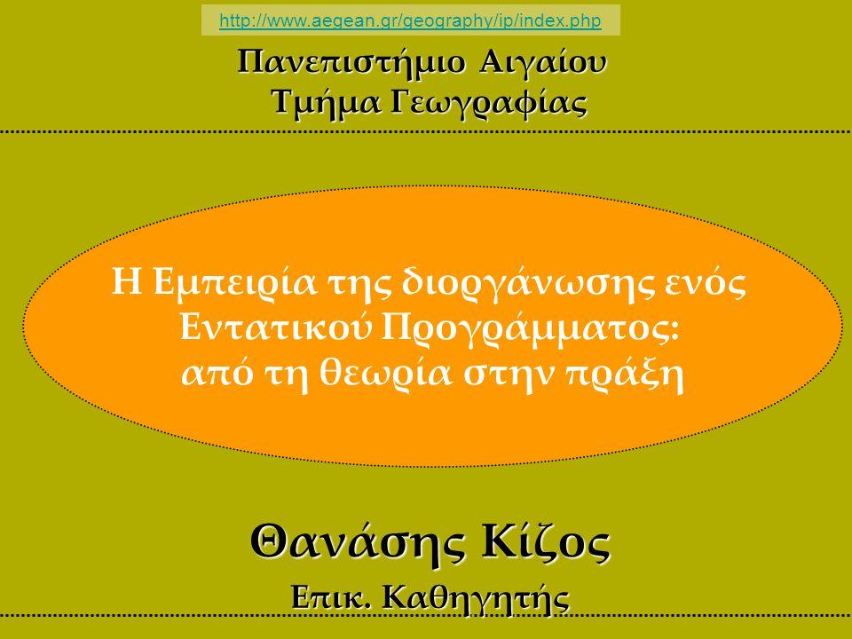 http://www.aegean.gr/geography/ip/index.php Η Εμπειρία της διοργάνωσης ενός Εντατικού Προγράμματος: από τη θεωρία στην πράξη Θανάσης Κίζος Επικ.