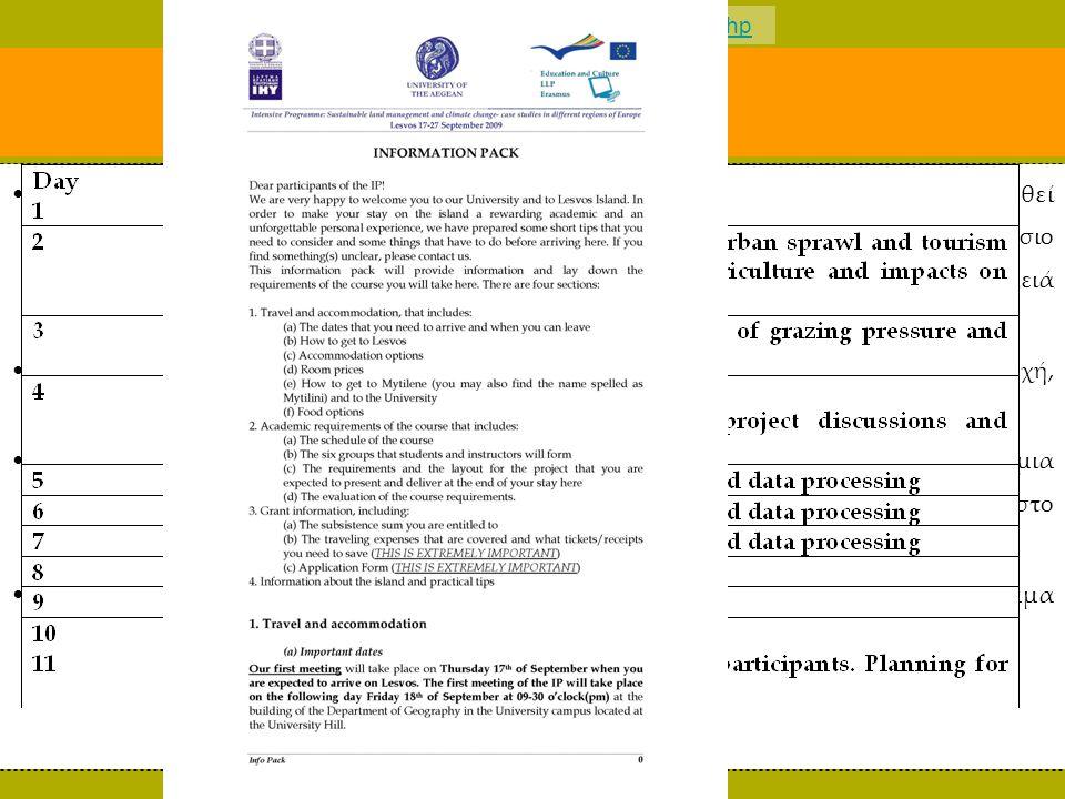 http://www.aegean.gr/geography/ip/index.php Η Διοργάνωση Το πρόγραμμα: πολύ σημαντικό το επιστημονικό μέρος, αλλά πρέπει να προβλεφθεί ελεύθερος χρόνος για φοιτητές και καθηγητές.