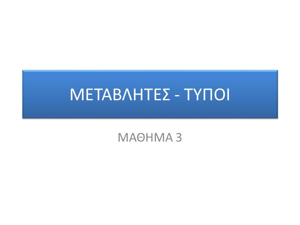 ΜΕΤΑΒΛΗΤΕΣ - ΤΥΠΟΙ ΜΑΘΗΜΑ 3