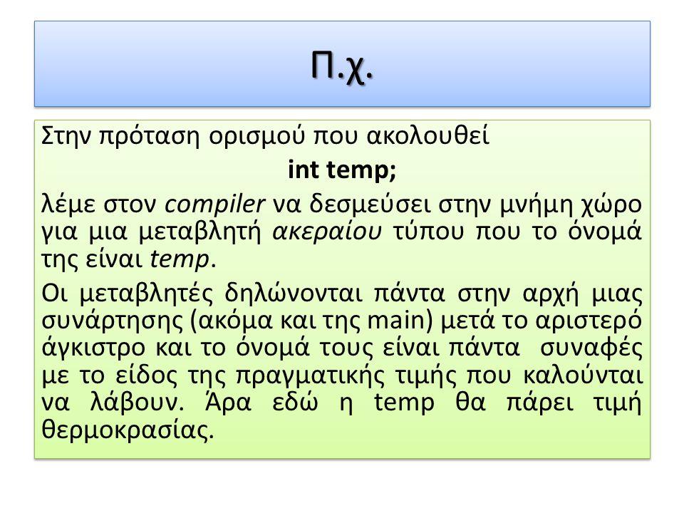 Π.χ.Π.χ. Στην πρόταση ορισμού που ακολουθεί int temp; λέμε στον compiler να δεσμεύσει στην μνήμη χώρο για μια μεταβλητή ακεραίου τύπου που το όνομά τη