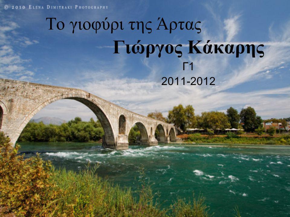 Πληροφορίες To Γεφύρι της Άρτας (στην λαϊκή παράδοση γιοφύρι της Άρτας) είναι λιθόκτιστη γέφυρα του ποταμού Αράχθου, του 17ου αιώνα μΧ, στην πόλη της Άρτας, που έγινε πασίγνωστη από το ομώνυμο θρυλικό δημοτικό τραγούδι που αναφέρεται στην εξ ανθρωποθυσίας θεμελίωσή του.
