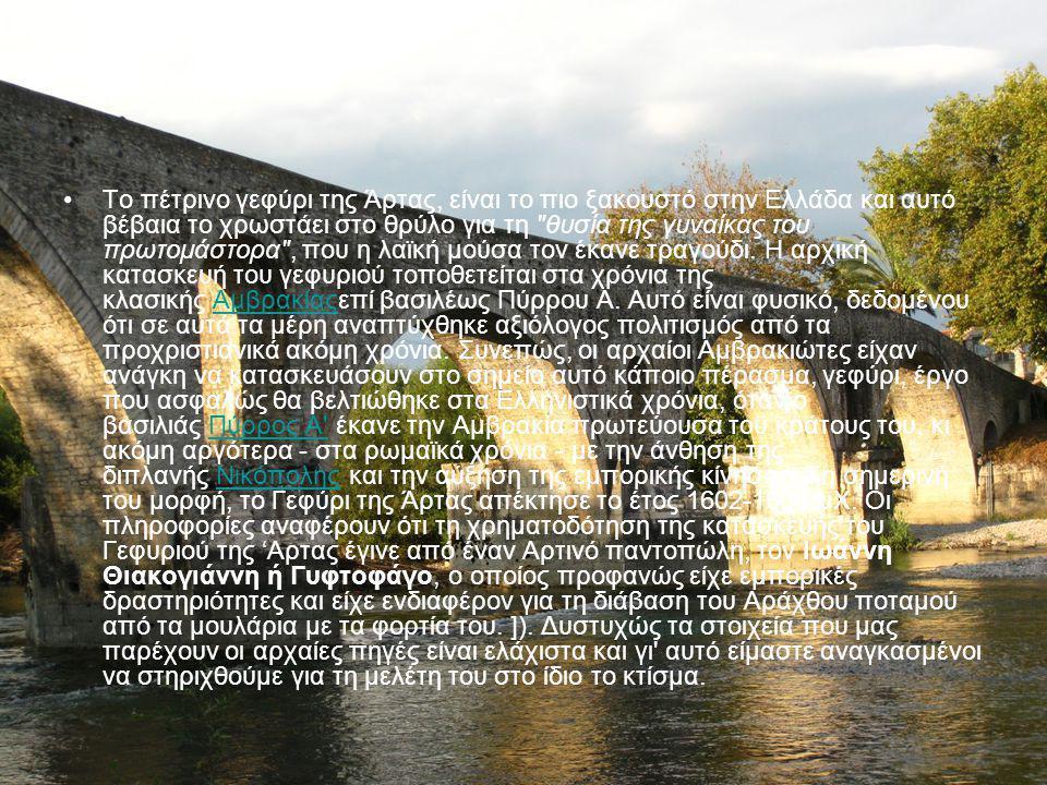 Το σημερινό μήκος του πέτρινου γεφυριού της Άρτας φτάνει στα 145 m, και το πλάτος του είναι 3,75 m.