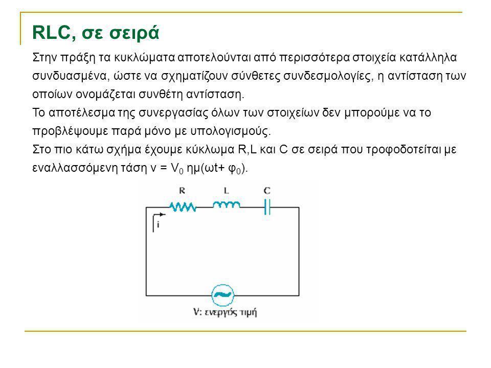 Αν V είναι η ενεργός τιμή της τάσης και Ι η ενεργός τιμή της έντασης που περνάει από το κύκλωμα, τότε η τάση V αντισταθμίζει τρία πράγματα: α) την πτώση τάσης στην ωμική αντίσταση R, που είναι V R = Ι·R και η οποία είναι συμφασική με την ένταση.