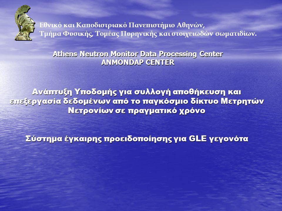 Ανάπτυξη Υποδομής για συλλογή αποθήκευση και επεξεργασία δεδομένων από το παγκόσμιο δίκτυο Μετρητών Νετρονίων σε πραγματικό χρόνο Σύστημα έγκαιρης προειδοποίησης για GLE γεγονότα Εθνικό και Καποδιστριακό Πανεπιστήμιο Αθηνών, Τμήμα Φυσικής, Τομέας Πυρηνικής και στοιχειωδών σωματιδίων.