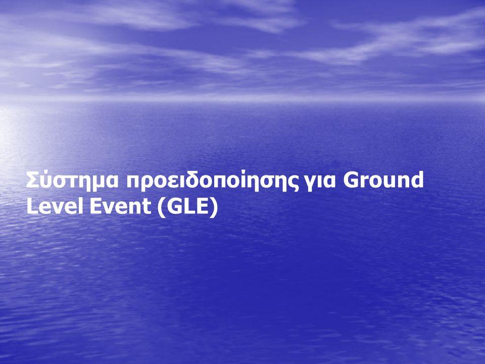 Σύστημα προειδοποίησης για Ground Level Event (GLE)