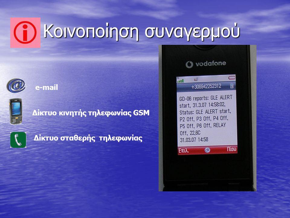 Κοινοποίηση συναγερμού e-mail Δίκτυο κινητής τηλεφωνίας GSM Δίκτυο σταθερής τηλεφωνίας