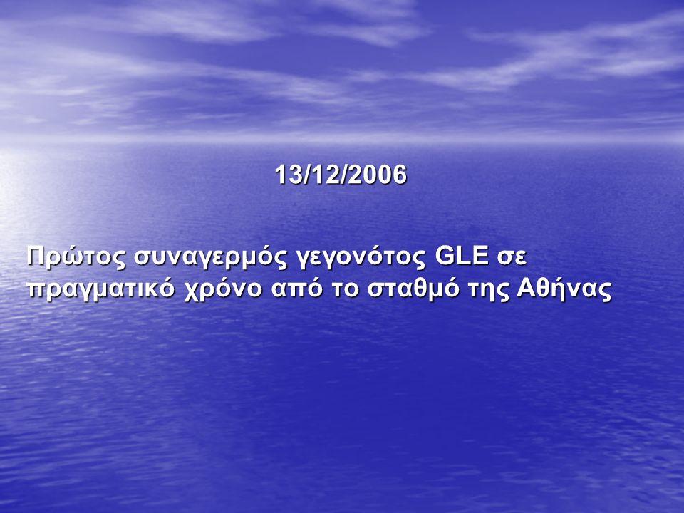Πρώτος συναγερμός γεγονότος GLE σε πραγματικό χρόνο από το σταθμό της Αθήνας 13/12/2006
