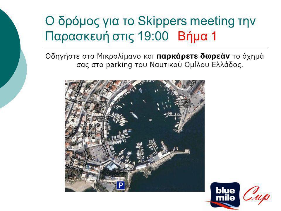 Ο δρόμος για το Skippers meeting την Παρασκευή στις 19:00 Βήμα 1 Οδηγήστε στο Μικρολίμανο και παρκάρετε δωρεάν το όχημά σας στο parking του Ναυτικού Ο