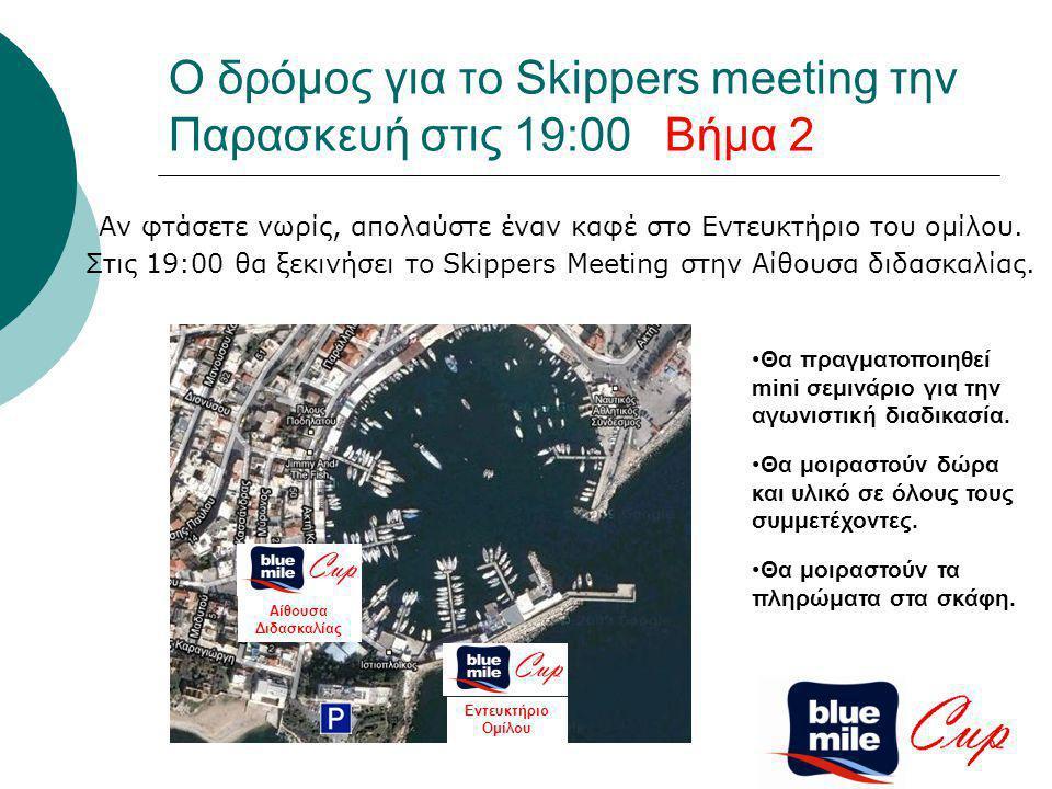 Αν φτάσετε νωρίς, απολαύστε έναν καφέ στο Εντευκτήριο του ομίλου. Στις 19:00 θα ξεκινήσει το Skippers Meeting στην Αίθουσα διδασκαλίας. Θα πραγματοποι