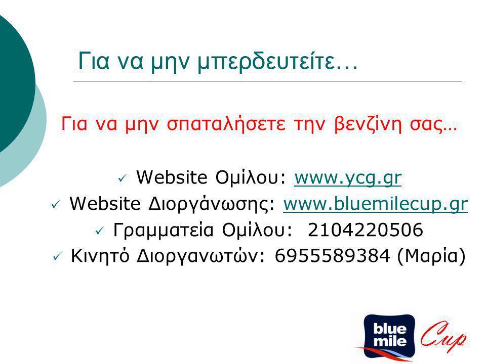 Για να μην μπερδευτείτε… Για να μην σπαταλήσετε την βενζίνη σας… Website Ομίλου: www.ycg.grwww.ycg.gr Website Διοργάνωσης: www.bluemilecup.grwww.bluem
