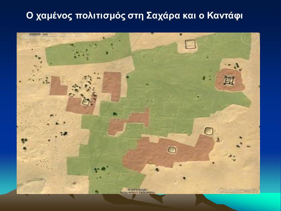 Εικόνες από το δορυφόρο της Google αποκάλυψαν τα ερείπια κτισμάτων ενός χαμένου πολιτισμού, θαμμένα στην έρημο Σαχάρα, που χρονολογούνται πριν από τους ρωμαϊκούς χρόνους.