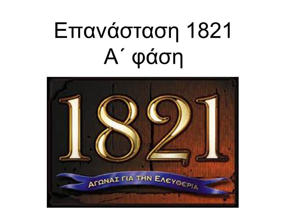 Κύριες περιοχές της επανάστασης Από το 1822 και μετά φάνηκε ότι η Επανάσταση επικρατούσε στην Πελοπόννησο, τη Δυτική και την Ανατολική Στερεά καθώς και στα νησιά του Αιγαίου.