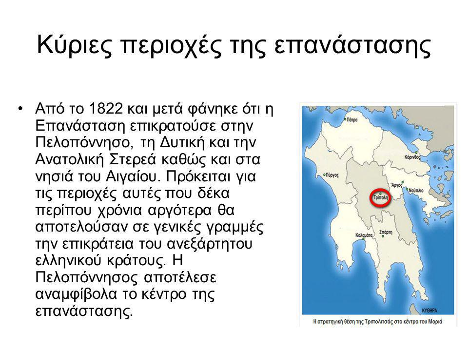 Κύριες περιοχές της επανάστασης Από το 1822 και μετά φάνηκε ότι η Επανάσταση επικρατούσε στην Πελοπόννησο, τη Δυτική και την Ανατολική Στερεά καθώς κα