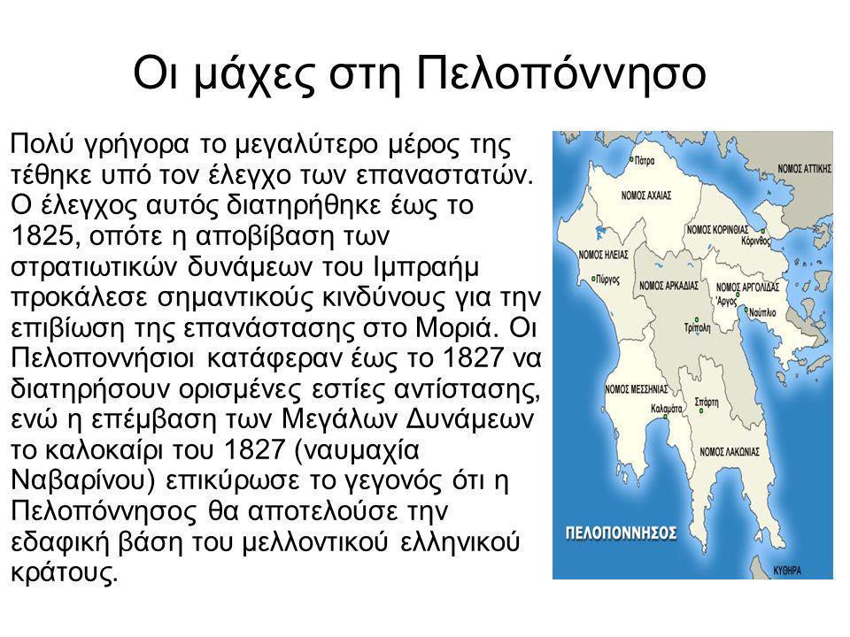Οι μάχες στη Πελοπόννησο Πολύ γρήγορα το μεγαλύτερο μέρος της τέθηκε υπό τον έλεγχο των επαναστατών. Ο έλεγχος αυτός διατηρήθηκε έως το 1825, οπότε η