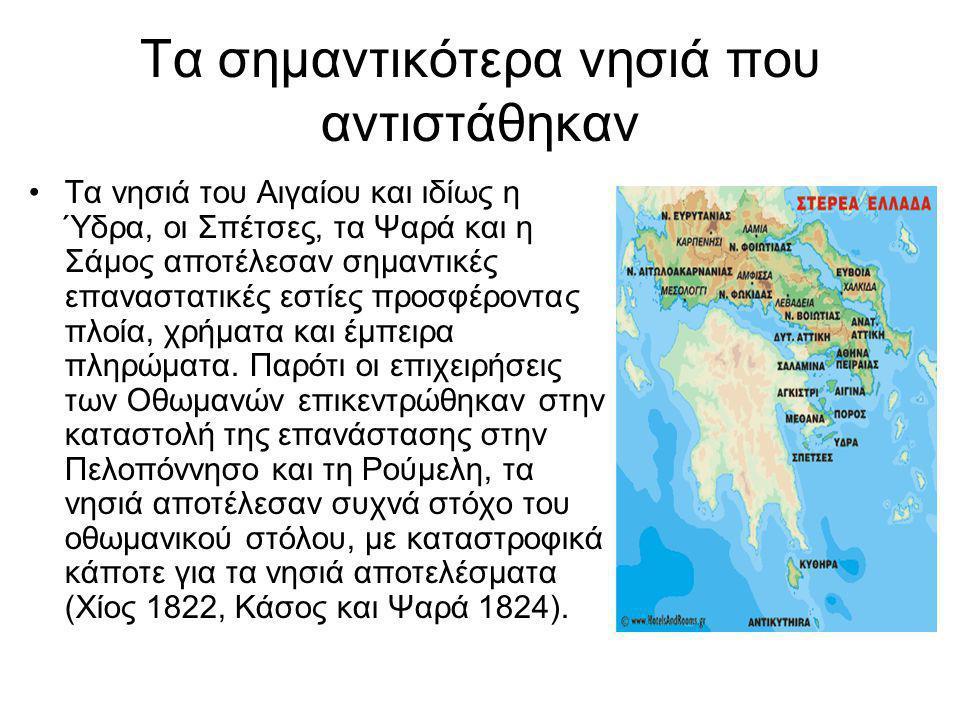 Τα σημαντικότερα νησιά που αντιστάθηκαν Τα νησιά του Αιγαίου και ιδίως η Ύδρα, οι Σπέτσες, τα Ψαρά και η Σάμος αποτέλεσαν σημαντικές επαναστατικές εστ