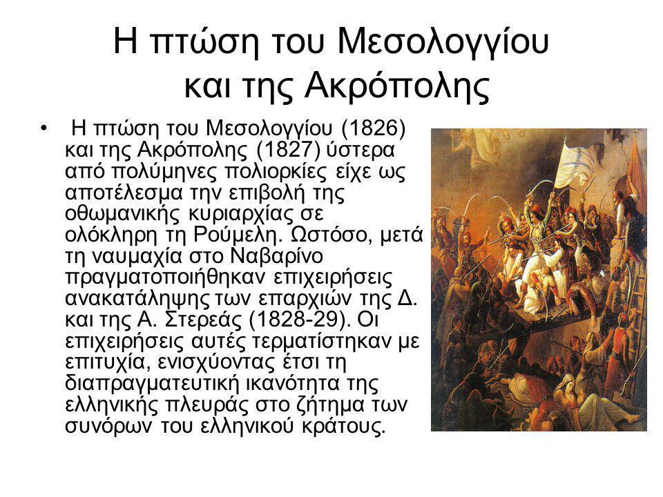 Η πτώση του Μεσολογγίου και της Ακρόπολης Η πτώση του Μεσολογγίου (1826) και της Ακρόπολης (1827) ύστερα από πολύμηνες πολιορκίες είχε ως αποτέλεσμα τ