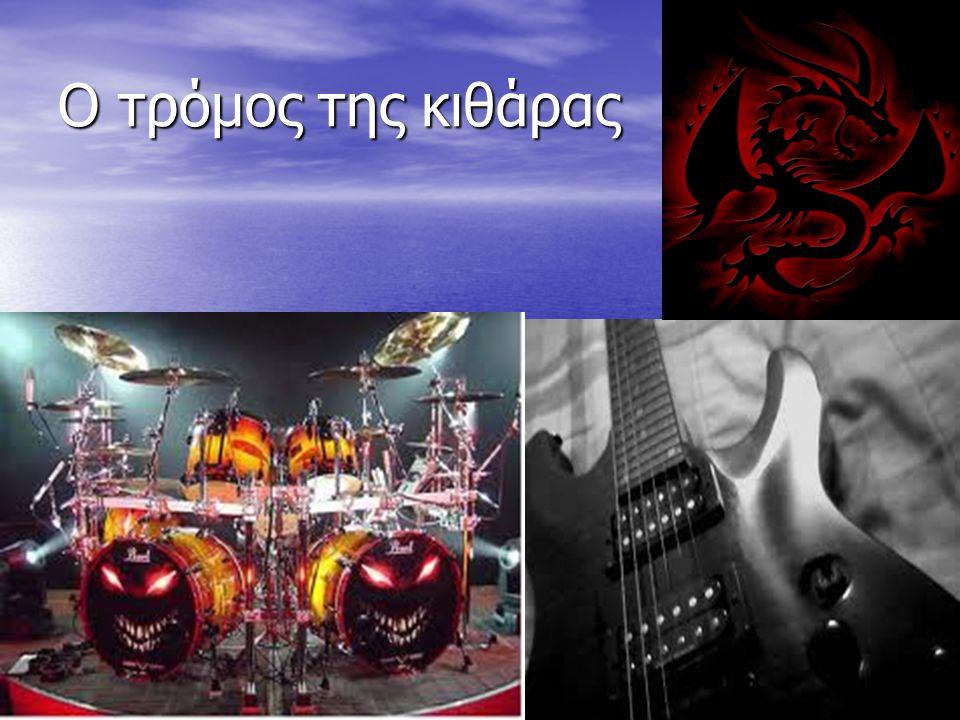 Ο τρόμος της κιθάρας
