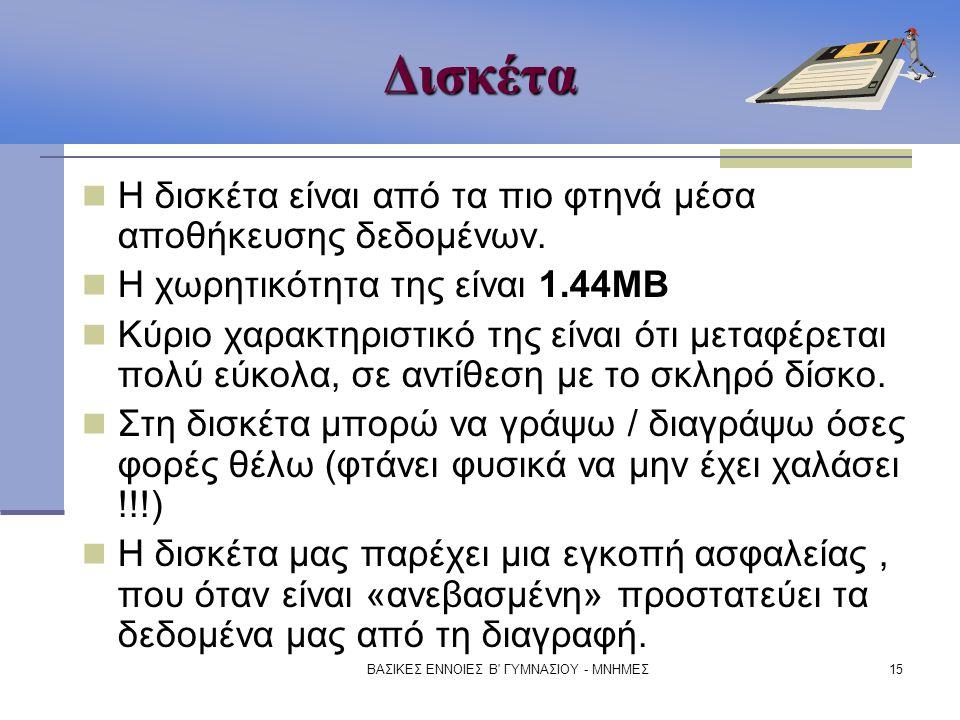 ΒΑΣΙΚΕΣ ΕΝΝΟΙΕΣ Β' ΓΥΜΝΑΣΙΟΥ - ΜΝΗΜΕΣ15Δισκέτα Η δισκέτα είναι από τα πιο φτηνά μέσα αποθήκευσης δεδομένων. Η χωρητικότητα της είναι 1.44MB Κύριο χαρα