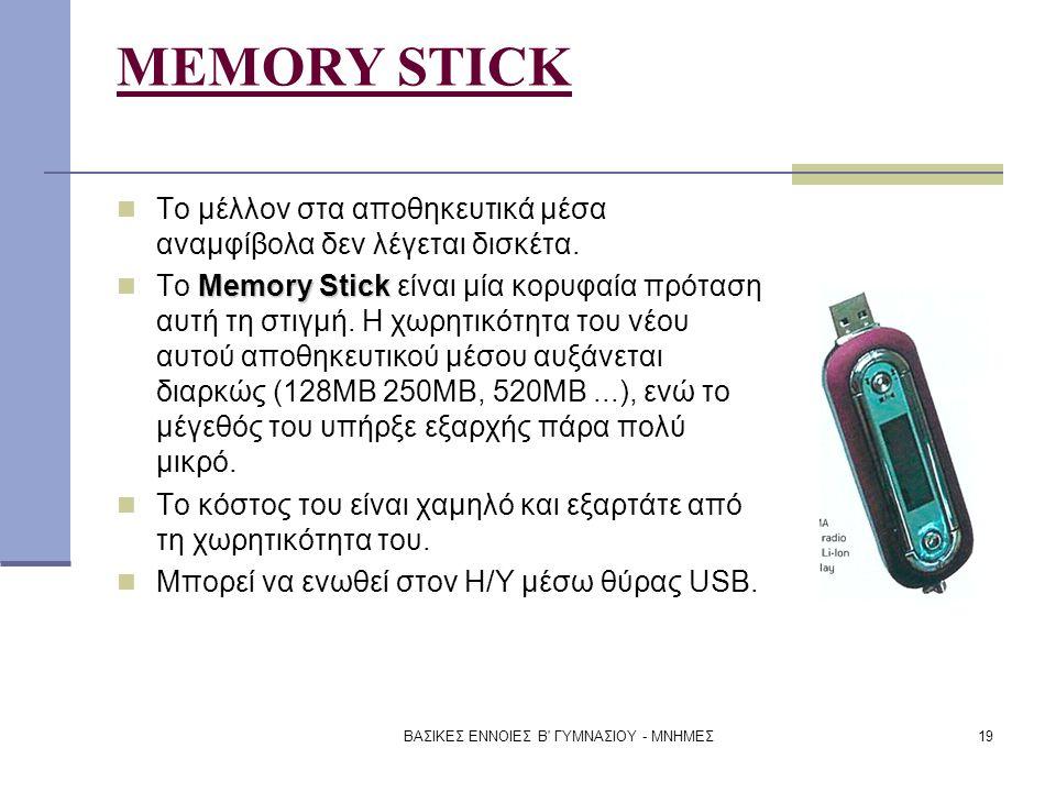 ΒΑΣΙΚΕΣ ΕΝΝΟΙΕΣ Β' ΓΥΜΝΑΣΙΟΥ - ΜΝΗΜΕΣ19 MEMORY STICK Το μέλλον στα αποθηκευτικά μέσα αναμφίβολα δεν λέγεται δισκέτα. Memory Stick Το Memory Stick είνα