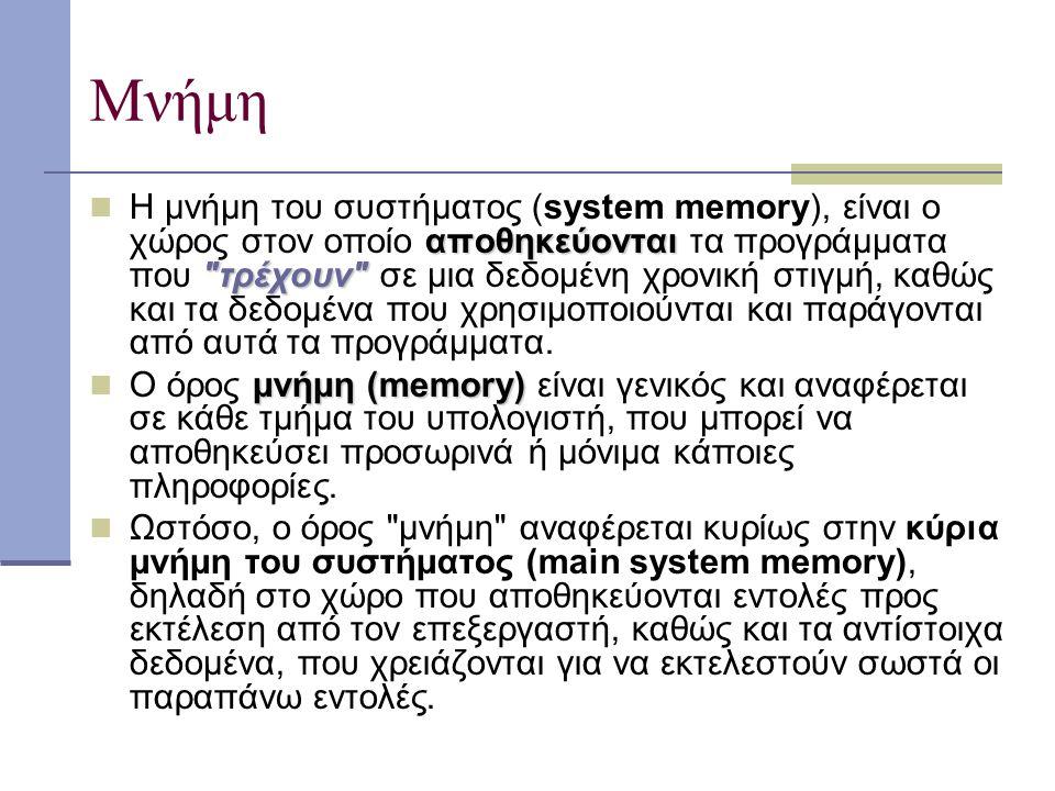 ΒΑΣΙΚΕΣ ΕΝΝΟΙΕΣ Β ΓΥΜΝΑΣΙΟΥ - ΜΝΗΜΕΣ5 Κύρια μνήμη (Main Memory) Κύριο χαρακτηριστικό της μνήμης του Υπολογιστή είναι η χωρητικότητα της.
