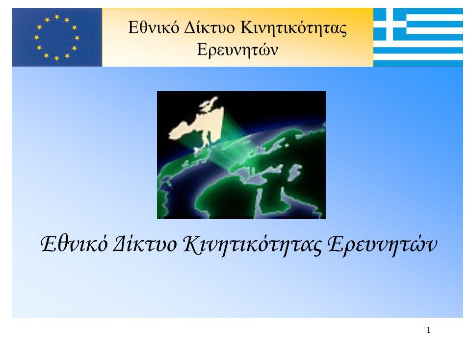 2 ΠΑΡΟΥΣΙΑΣΗ ΤΟΥ ΕΘΝΙΚΟΥ ΔΙΚΤΥΟΥ ΚΙΝΗΤΙΚΟΤΗΤΑΣ ΕΡΕΥΝΗΤΩΝ (Ε.Δ.Κ.Ε.) Το Εθνικό Δίκτυο Κινητικότητας Ερευνητών είναι μέρος του Πανευρωπαϊκού Δικτύου Κινητικότητας Ερευνητών (ERAMORE).