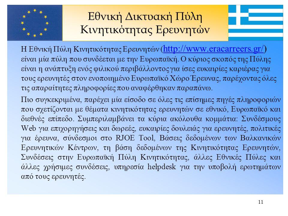11 Η Εθνική Πύλη Κινητικότητας Ερευνητών ( http://www.eracarreers.gr/) είναι μία πύλη που συνδέεται με την Ευρωπαϊκή.