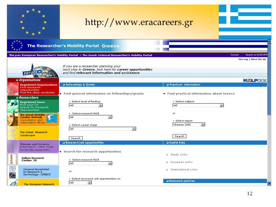 12 http://www.eracareers.gr
