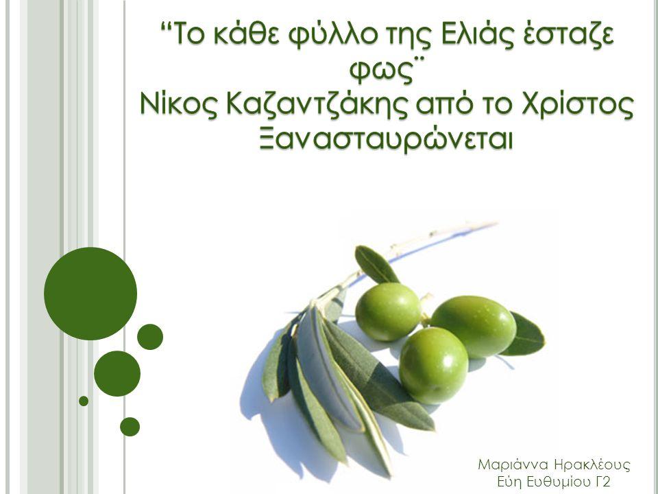 Με σημαντικά οφέλη στην υγεία, οι ελιές και τα προϊόντα τους αποτελούν πολύτιμα συστατικά της μεσογειακής μας διατροφής.