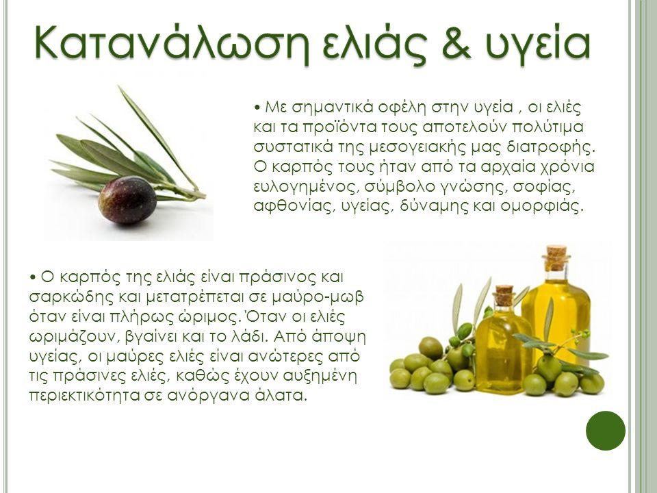 Με σημαντικά οφέλη στην υγεία, οι ελιές και τα προϊόντα τους αποτελούν πολύτιμα συστατικά της μεσογειακής μας διατροφής. Ο καρπός τους ήταν από τα αρχ