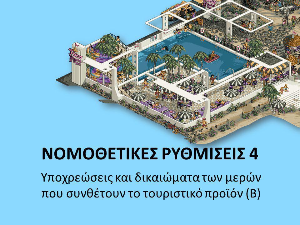 Υποχρεώσεις και δικαιώματα των μερών που συνθέτουν το τουριστικό προϊόν (Β) ΝΟΜΟΘΕΤΙΚΕΣ ΡΥΘΜΙΣΕΙΣ 4