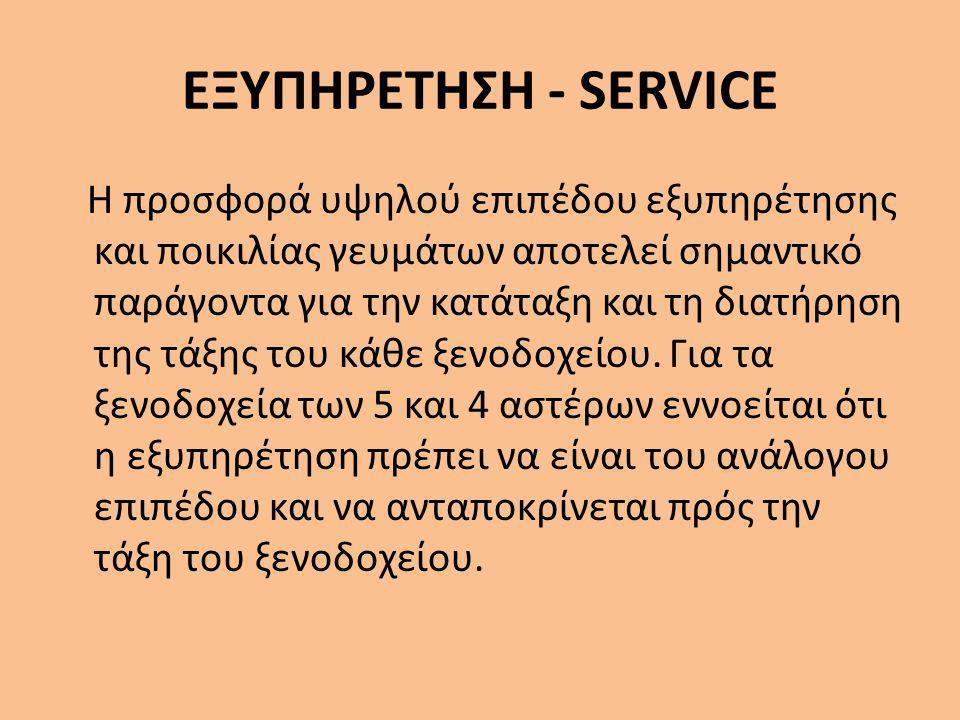 ΕΞΥΠΗΡΕΤΗΣΗ - SERVICE Η προσφορά υψηλού επιπέδου εξυπηρέτησης και ποικιλίας γευμάτων αποτελεί σημαντικό παράγοντα για την κατάταξη και τη διατήρηση τη
