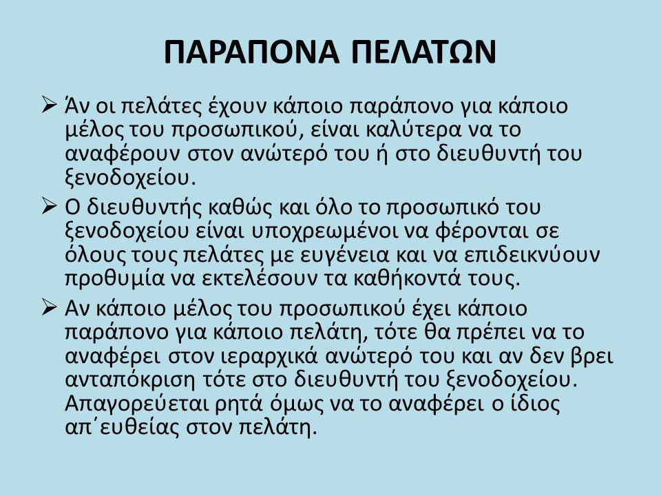 ΠΑΡΑΠΟΝΑ ΠΕΛΑΤΩΝ