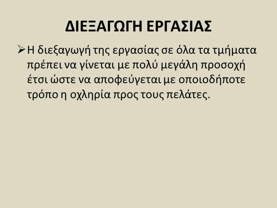 ΔΙΕΞΑΓΩΓΗ ΕΡΓΑΣΙΑΣ (ΗΣΥΧΑ)