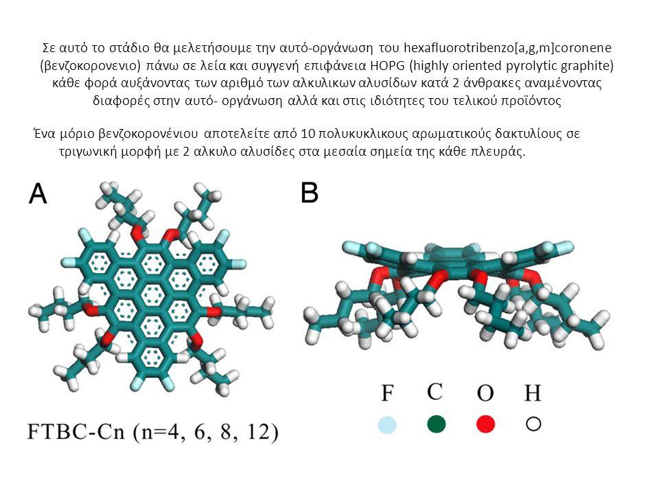Σε αυτό το στάδιο θα μελετήσουμε την αυτό-οργάνωση του hexafluorotribenzo[a,g,m]coronene (βενζοκορονενιο) πάνω σε λεία και συγγενή επιφάνεια HOPG (highly oriented pyrolytic graphite) κάθε φορά αυξάνοντας των αριθμό των αλκυλικων αλυσίδων κατά 2 άνθρακες αναμένοντας διαφορές στην αυτό- οργάνωση αλλά και στις ιδιότητες του τελικού προϊόντος Ένα μόριο βενζοκορονένιου αποτελείτε από 10 πολυκυκλικους αρωματικούς δακτυλίους σε τριγωνική μορφή με 2 αλκυλο αλυσίδες στα μεσαία σημεία της κάθε πλευράς.