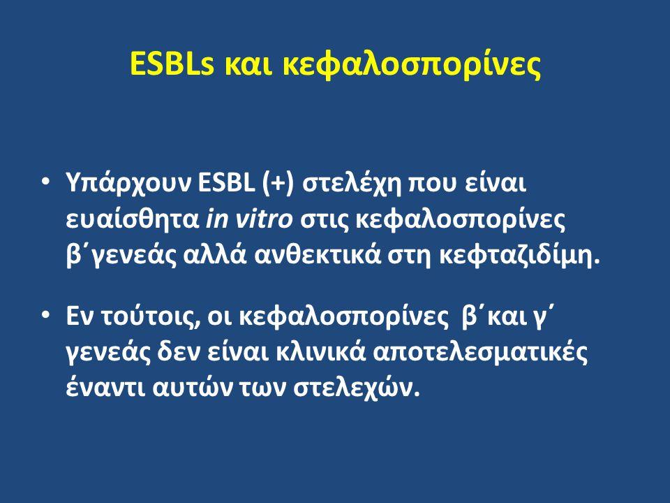 ESBLs και κεφαλοσπορίνες Υπάρχουν ESBL (+) στελέχη που είναι ευαίσθητα in vitro στις κεφαλοσπορίνες β΄γενεάς αλλά ανθεκτικά στη κεφταζιδίμη. Εν τούτοι