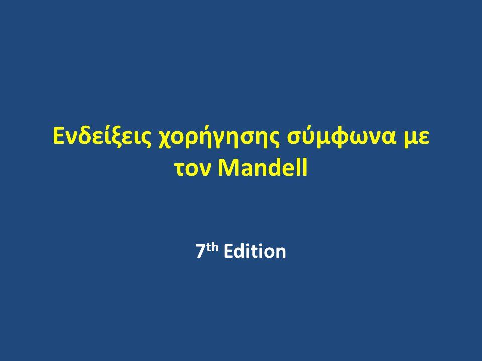 Ενδείξεις χορήγησης σύμφωνα με τον Mandell 7 th Edition