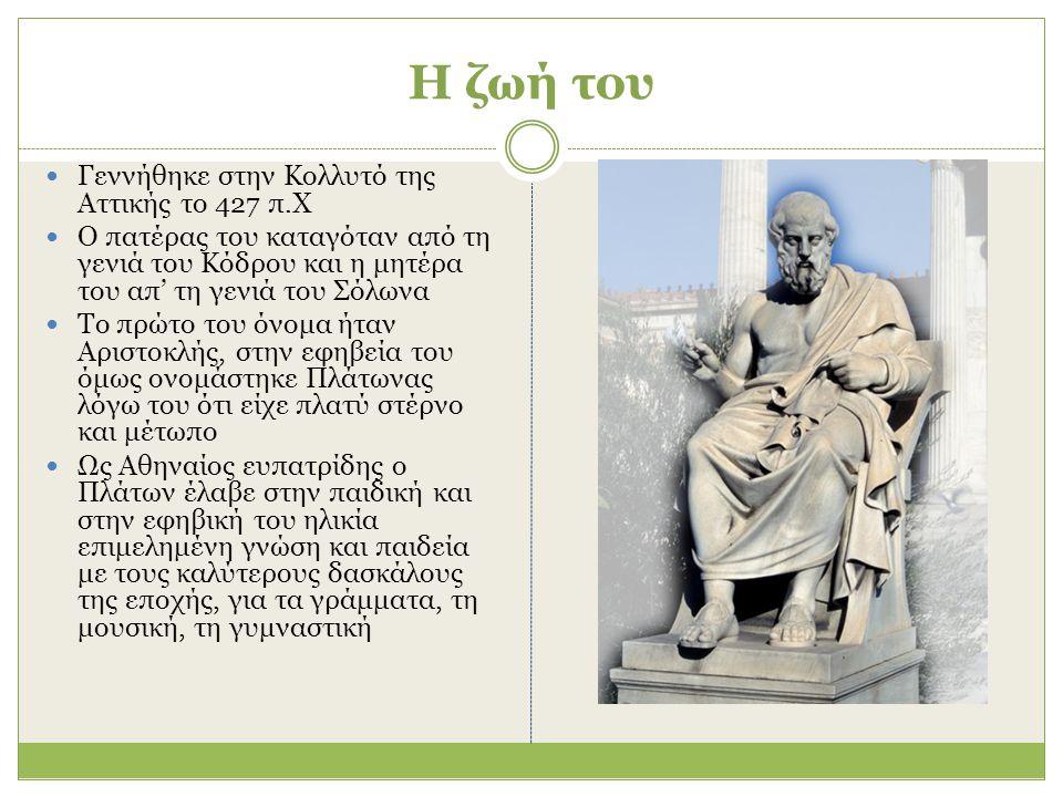 Η ζωή του Γεννήθηκε στην Κολλυτό της Αττικής το 427 π.Χ Ο πατέρας του καταγόταν από τη γενιά του Κόδρου και η μητέρα του απ' τη γενιά του Σόλωνα Το πρ