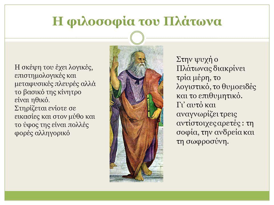 Η φιλοσοφία του Πλάτωνα Στην ψυχή ο Πλάτωνας διακρίνει τρία μέρη, το λογιστικό, το θυμοειδές και το επιθυμητικό. Γι' αυτό και αναγνωρίζει τρεις αντίστ