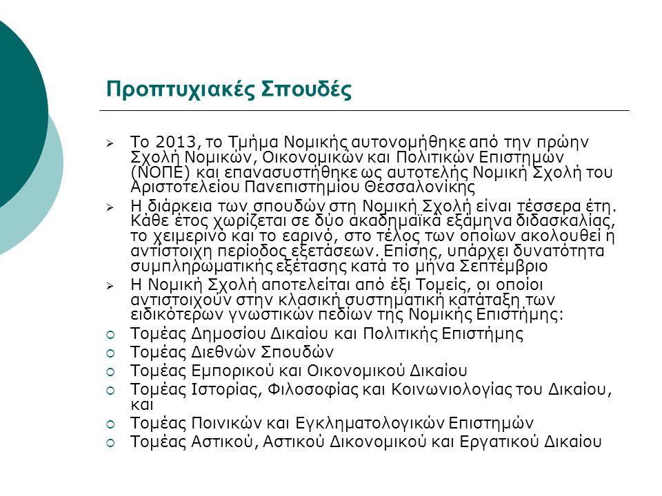 Προπτυχιακές Σπουδές  Το 2013, το Τμήμα Νομικής αυτονομήθηκε από την πρώην Σχολή Νομικών, Οικονομικών και Πολιτικών Επιστημών (ΝΟΠΕ) και επανασυστήθηκε ως αυτοτελής Νομική Σχολή του Αριστοτελείου Πανεπιστημίου Θεσσαλονίκης  Η διάρκεια των σπουδών στη Νομική Σχολή είναι τέσσερα έτη.