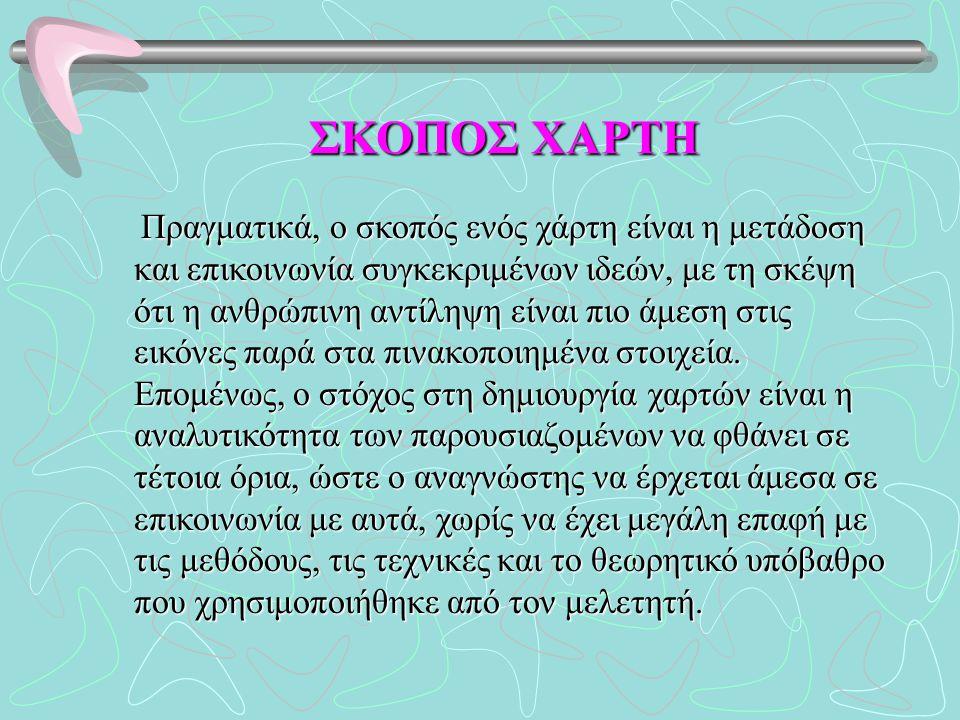 ΚΑΤΑΣΚΕΥΗ ΧΑΡΤΩΝ 1.
