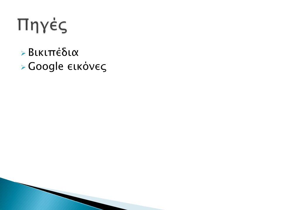 Βικιπέδια  Google εικόνες