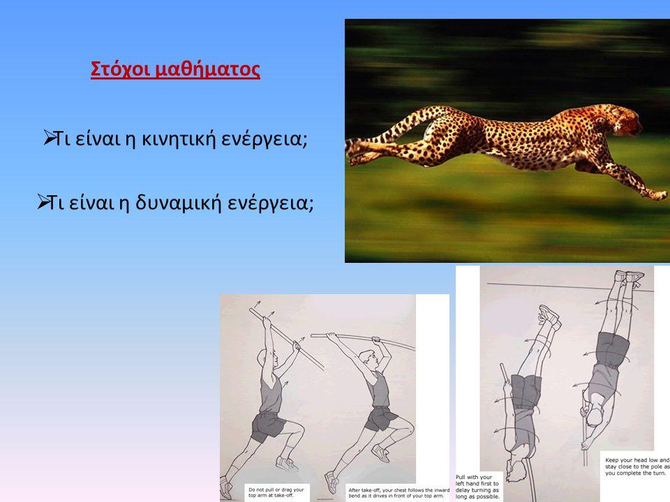 Κάθε σώμα που κινείται έχει μια μορφή ενέργειας που ονομάζεται κινητική ενέργεια Ε Κ.