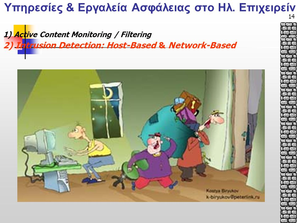 14 1) Active Content Monitoring / Filtering 2) Intrusion Detection: Host-Based & Network-Based Υπηρεσίες & Εργαλεία Ασφάλειας στο Ηλ.