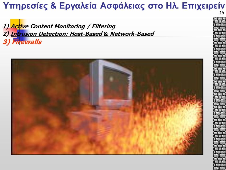 15 1) Active Content Monitoring / Filtering 2) Intrusion Detection: Host-Based & Network-Based 3) Firewalls Υπηρεσίες & Εργαλεία Ασφάλειας στο Ηλ.